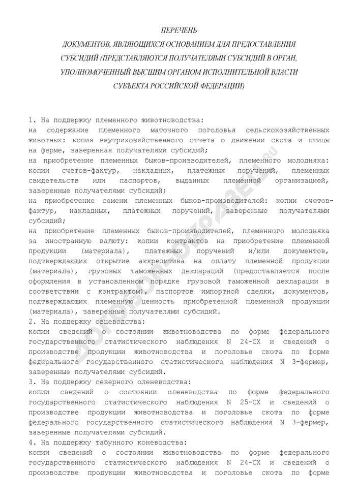 Перечень документов, являющихся основанием для предоставления субсидий (представляются получателями субсидий в орган, уполномоченный высшим органом исполнительной власти субъекта Российской Федерации). Страница 1