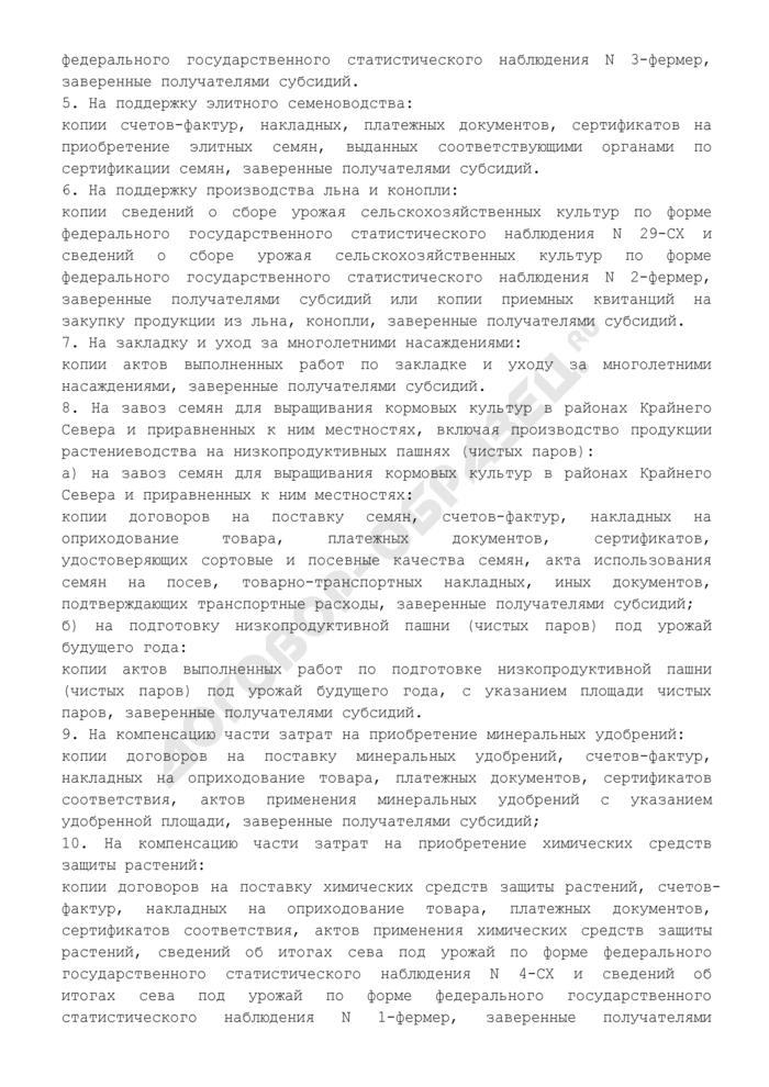 Перечень документов, являющихся основанием для предоставления субсидий (представляются получателями субсидий в орган, уполномоченный высшим органом исполнительной власти субъекта Российской Федерации). Страница 2
