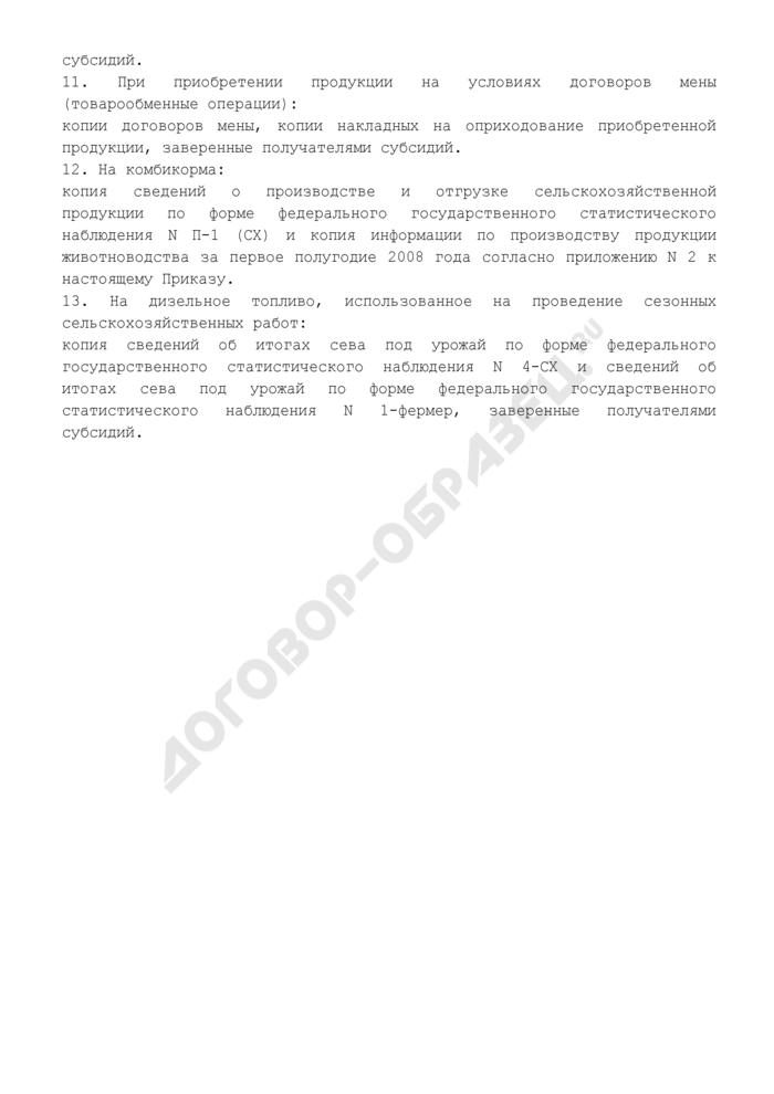 Перечень документов, являющихся основанием для предоставления субсидий (представляются получателями субсидий в орган, уполномоченный высшим органом исполнительной власти субъекта Российской Федерации). Страница 3