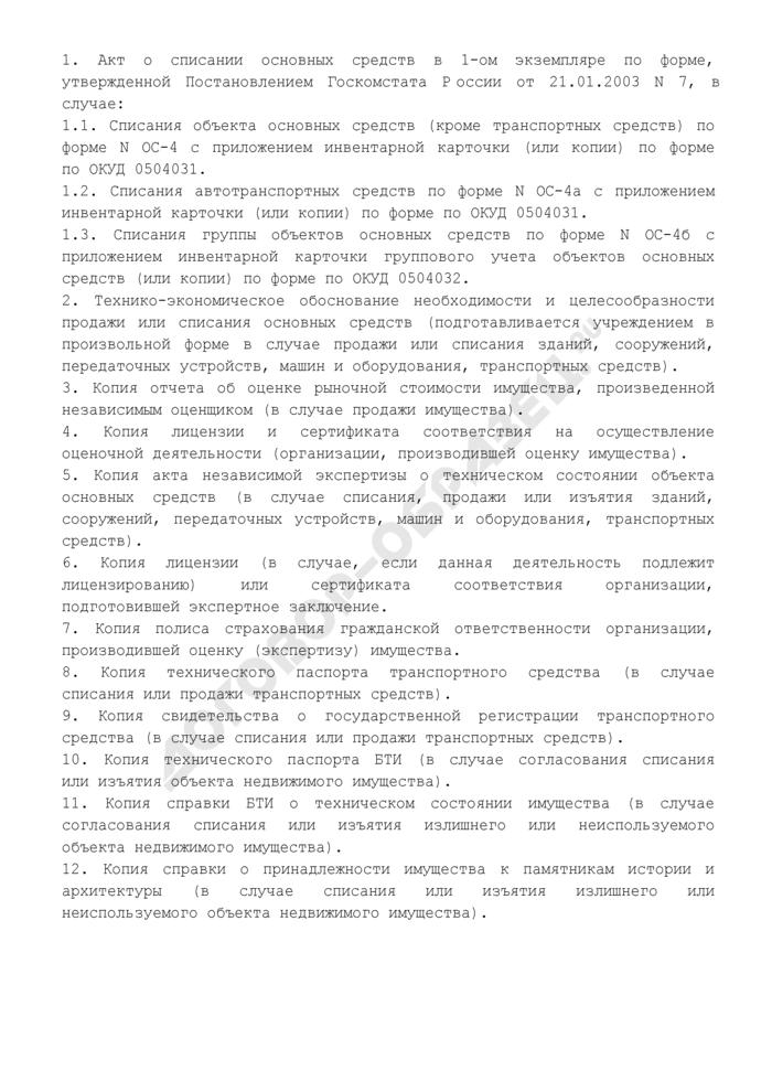 Перечень документов, предоставляемых федеральными государственными учреждениями, для согласования списания, продажи или изъятия основных средств. Страница 1