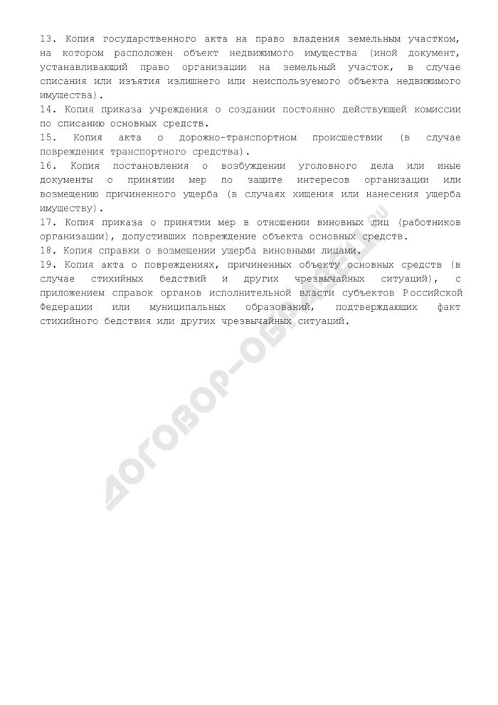 Перечень документов, предоставляемых федеральными государственными учреждениями, для согласования списания, продажи или изъятия основных средств. Страница 2