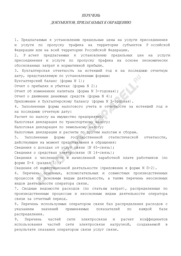 Перечень документов, прилагаемых к обращению об установлении предельных цен на услуги присоединения и услуги по пропуску трафика, оказываемые операторами, занимающими существенное положение в сети связи общего пользования. Страница 1