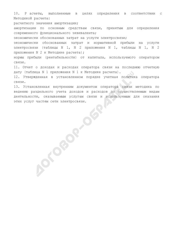 Перечень документов, прилагаемых к обращению об установлении предельных цен на услуги присоединения и услуги по пропуску трафика, оказываемые операторами, занимающими существенное положение в сети связи общего пользования. Страница 2