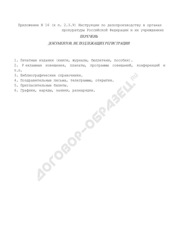 Перечень документов, не подлежащих регистрации в органах прокуратуры Российской Федерации. Страница 1