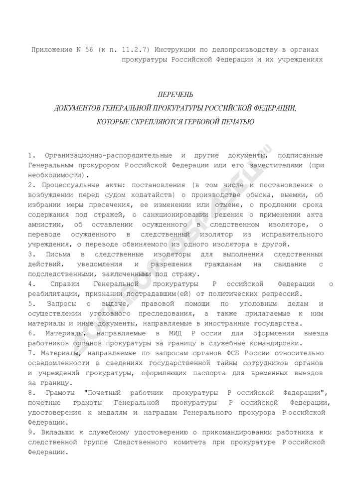 Перечень документов Генеральной прокуратуры Российской Федерации, которые скрепляются гербовой печатью. Страница 1