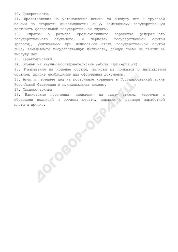 Перечень документов Генеральной прокуратуры Российской Федерации, которые скрепляются гербовой печатью. Страница 2