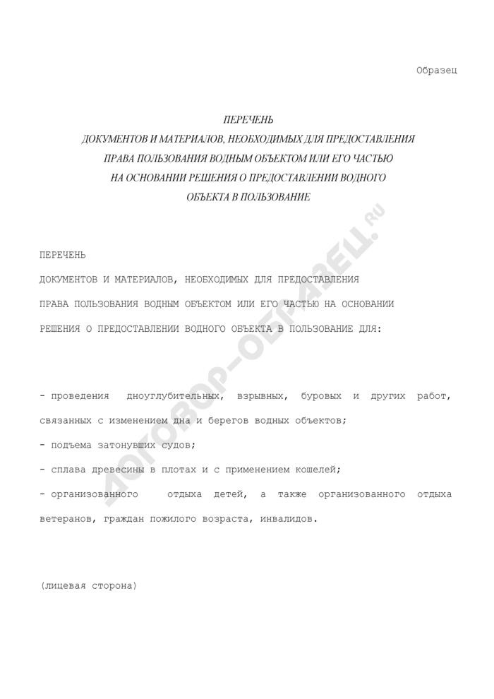 Перечень документов и материалов, необходимых для предоставления права пользования водным объектом или его частью на основании решения о предоставлении водного объекта в пользование (образец). Страница 1