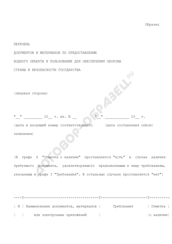 Перечень документов и материалов по предоставлению водного объекта в пользование для обеспечения обороны страны и безопасности государства (образец). Страница 1