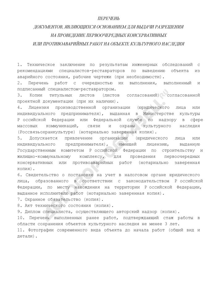 Перечень документов, являющихся основанием для выдачи разрешения на проведение первоочередных консервативных или противоаварийных работ на объекте культурного наследия, находящегося на территории Московской области. Страница 1