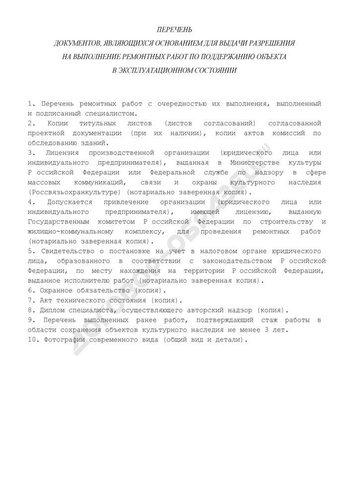 Перечень документов, являющихся основанием для выдачи разрешения на выполнение ремонтных работ по поддержанию объекта, находящегося на территории Московской области, в эксплуатационном состоянии. Страница 1