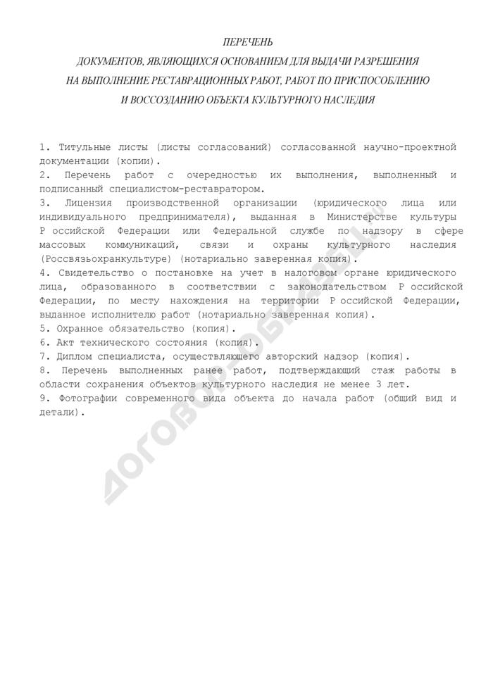 Перечень документов, являющихся основанием для выдачи разрешения на выполнение реставрационных работ, работ по приспособлению и воссозданию объекта культурного наследия, находящегося на территории Московской области. Страница 1