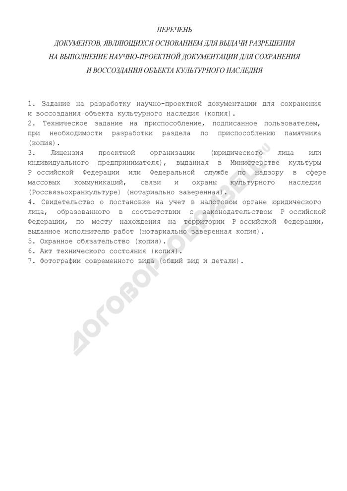Перечень документов, являющихся основанием для выдачи разрешения на выполнение научно-проектной документации для сохранения и воссоздания объекта культурного наследия, находящегося на территории Московской области. Страница 1