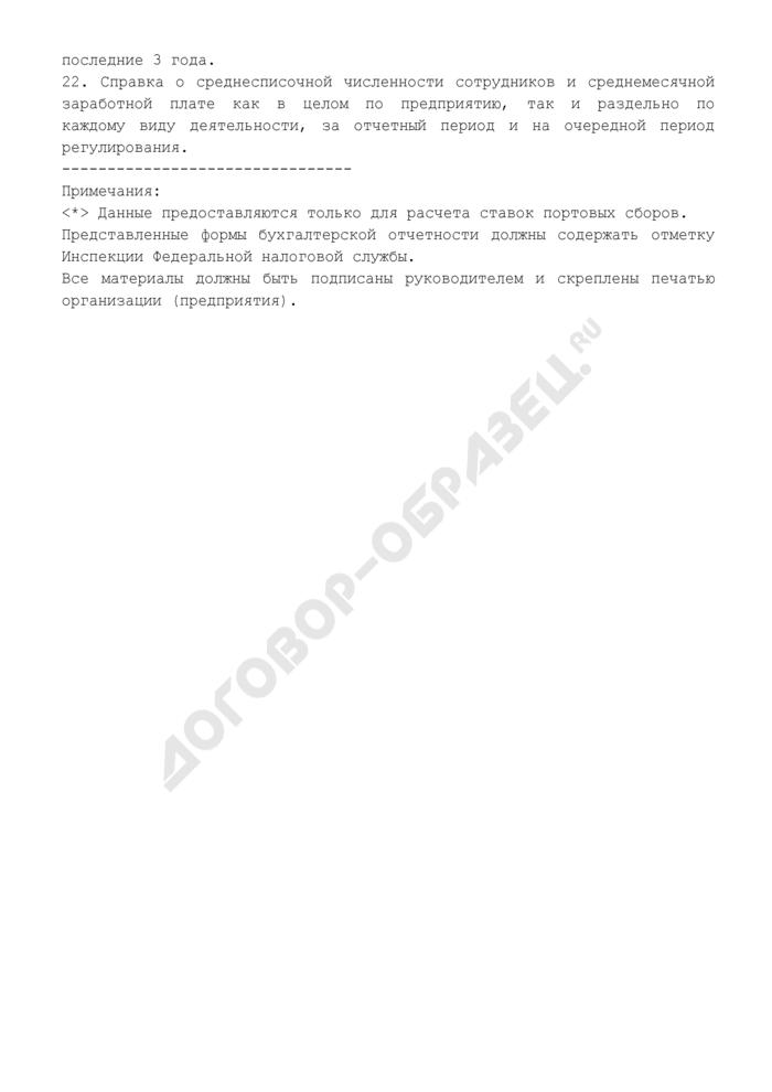 Перечень документов, предоставляемых для рассмотрения вопросов по установлению (изменению) цен (тарифов, сборов) или их предельного уровня на услуги субъектов естественных монополий в морских портах. Страница 3