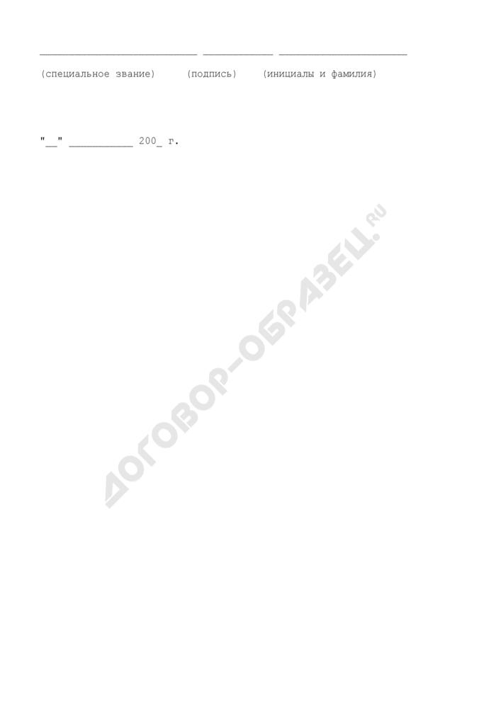 Перечень должностных лиц, имеющих право давать разрешение на выдачу пропусков и на простановку специальных шифров в Федеральной таможенной службе России. Страница 3