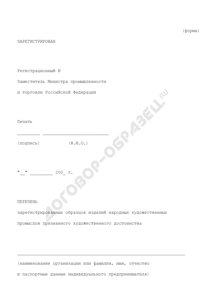 Перечень зарегистрированных образцов изделий народных художественных промыслов признанного художественного достоинства. Страница 1