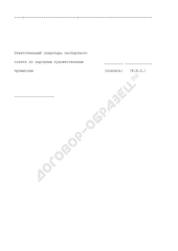 Перечень зарегистрированных образцов изделий народных художественных промыслов признанного художественного достоинства. Страница 3
