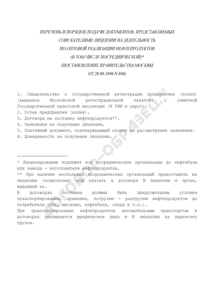 Перечень и порядок подачи документов, представляемых соискателями лицензии на деятельность по оптовой реализации нефтепродуктов (в том числе посреднической). Страница 1