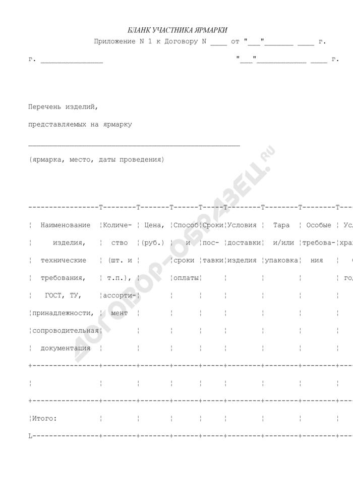 Перечень изделий, представляемых на ярмарку (приложение к договору на оказание услуг по организации участия в ярмарке (расходы на участие подтверждаются актом)). Страница 1