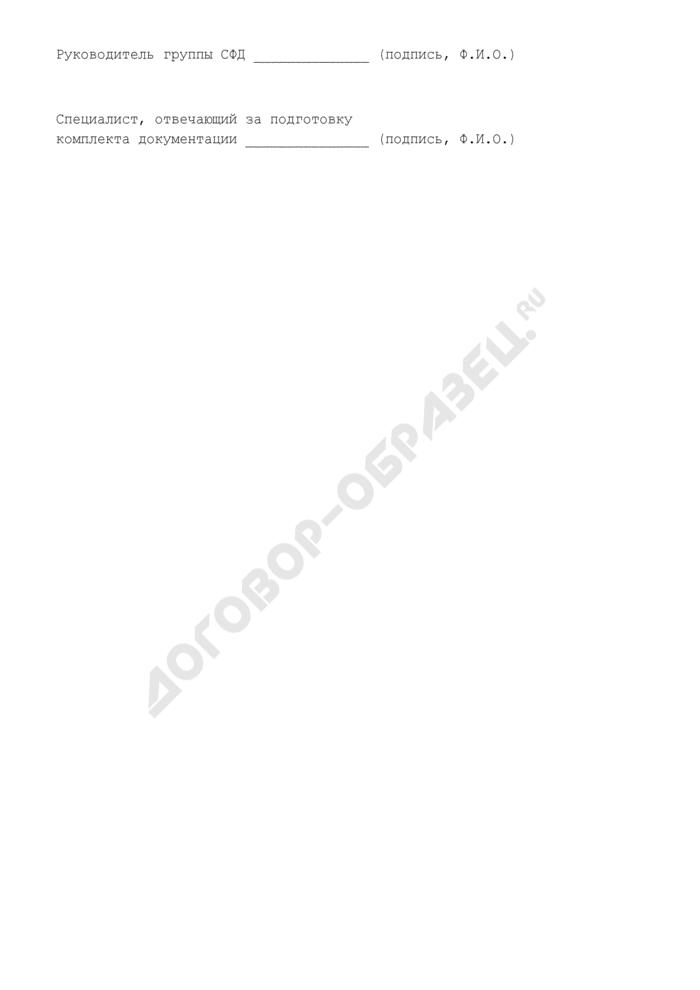 Перечень изделий (продукции), зданий, сооружений, инженерных сетей и коммуникаций и видов их документации, подлежащей микрофильмированию, для создания страхового фонда документации г. Москвы. Страница 3