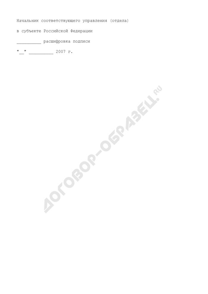 Перечень изменений в штатном расписании районного суда в субъекте Российской Федерации. Страница 3