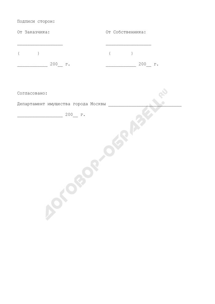 Перечень имущества, подлежащего передаче собственнику в порядке компенсации потерь (приложение к примерному соглашению о порядке компенсации потерь собственника телефонной сети). Страница 2
