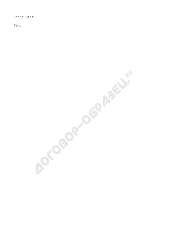 Перечень имущества Московской области, внесенного в уставный капитал хозяйственного общества или переданного некоммерческой организации в качестве вклада. Страница 2