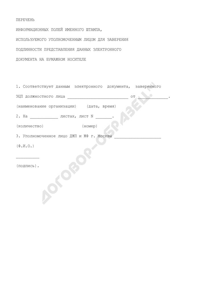 Перечень информационных полей именного штампа, используемого уполномоченным лицом для заверения подлинности представления данных электронного документа на бумажном носителе. Страница 1