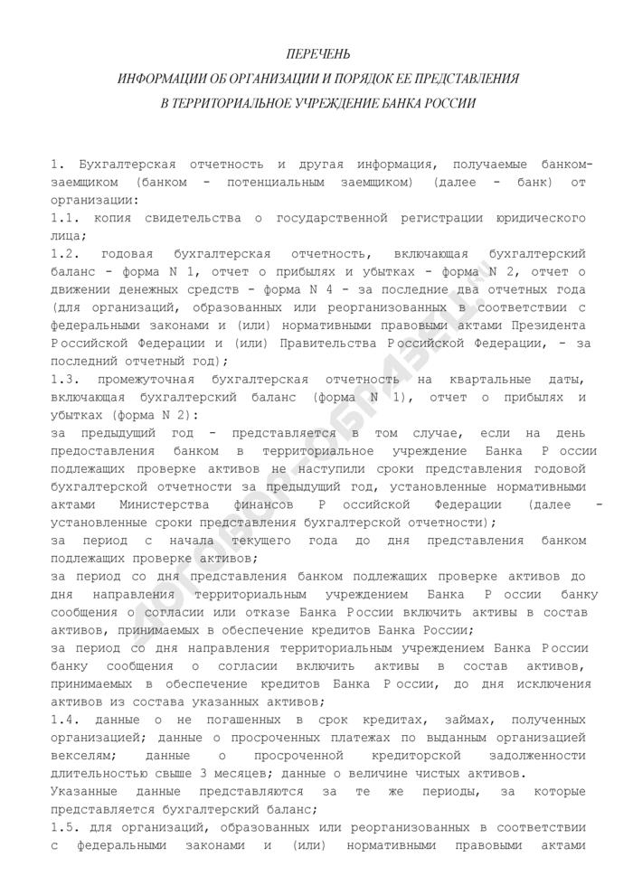 Перечень информации об организации и порядок ее представления в территориальное учреждение Банка России. Страница 1