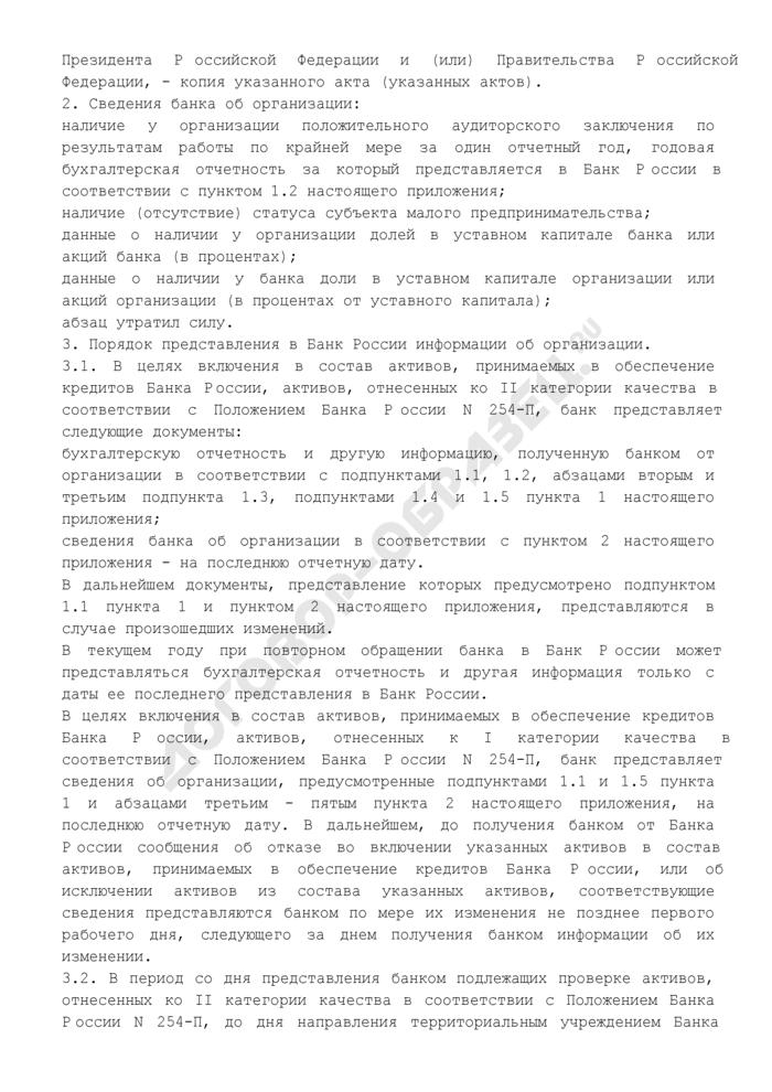 Перечень информации об организации и порядок ее представления в территориальное учреждение Банка России. Страница 2
