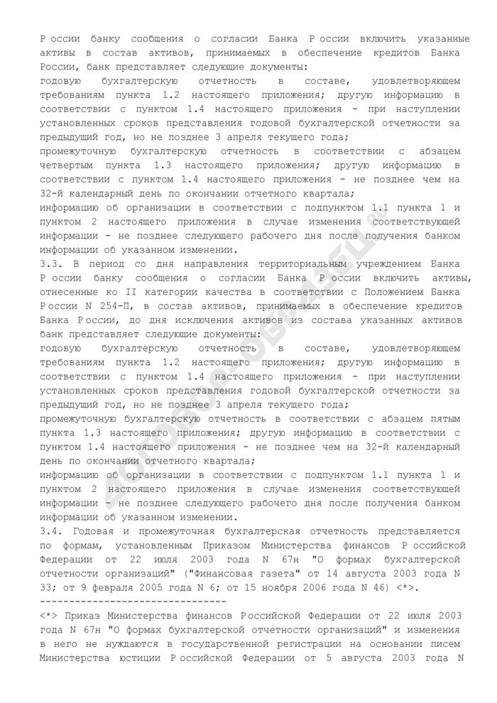 Перечень информации об организации и порядок ее представления в территориальное учреждение Банка России. Страница 3