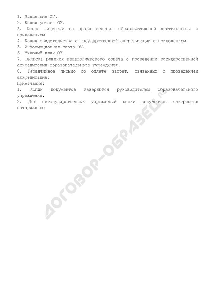 Временный перечень документов, представляемых на аккредитацию образовательным учреждением Московской области. Страница 1