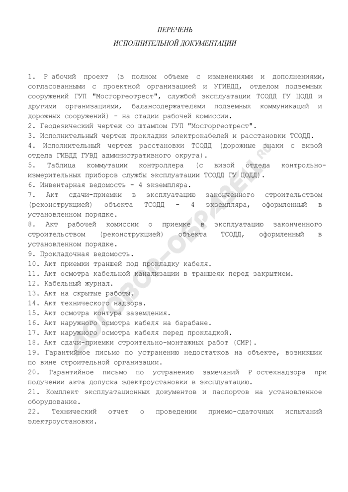 Перечень исполнительной документации на объект технических средств организации дорожного движения (ТСОДД). Страница 1