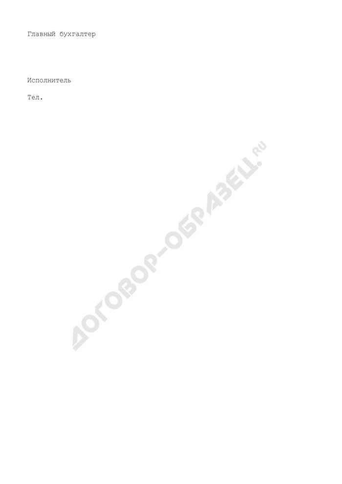 Перечень используемых земельных участков Московской области, находящихся в оперативном управлении государственного учреждения. Страница 2