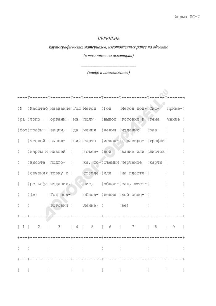 Перечень картографических материалов, изготовленных ранее на объекте (в том числе на акватории). Форма N ПС-7. Страница 1