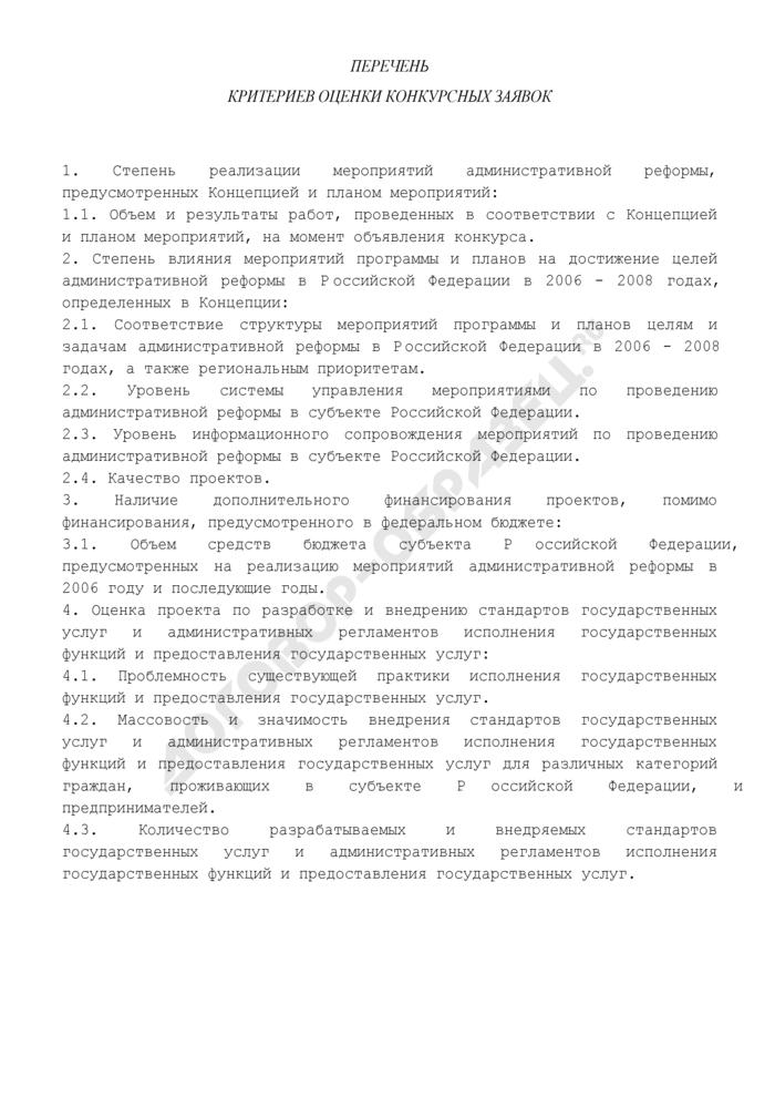 Перечень критериев оценки конкурсных заявок высших исполнительных органов государственной власти субъектов Российской Федерации для оказания поддержки проведения административной реформы. Страница 1