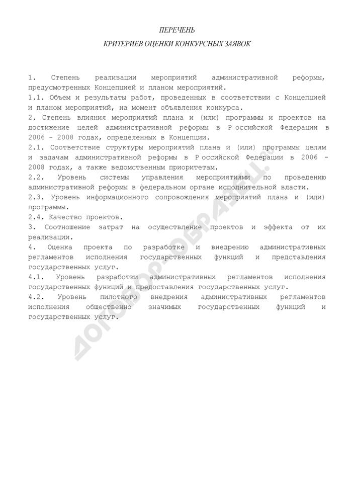Перечень критериев оценки конкурсных заявок федеральных органов исполнительной власти на проведение административной реформы. Страница 1