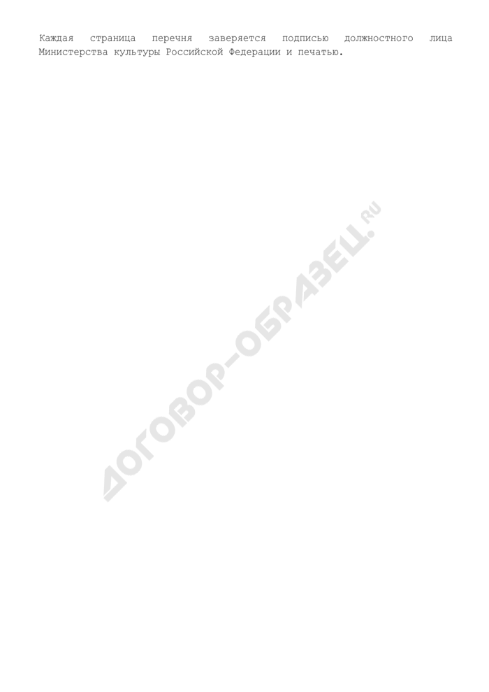 Перечень культурных ценностей, включенных в состав музейного фонда Российской Федерации. Страница 2