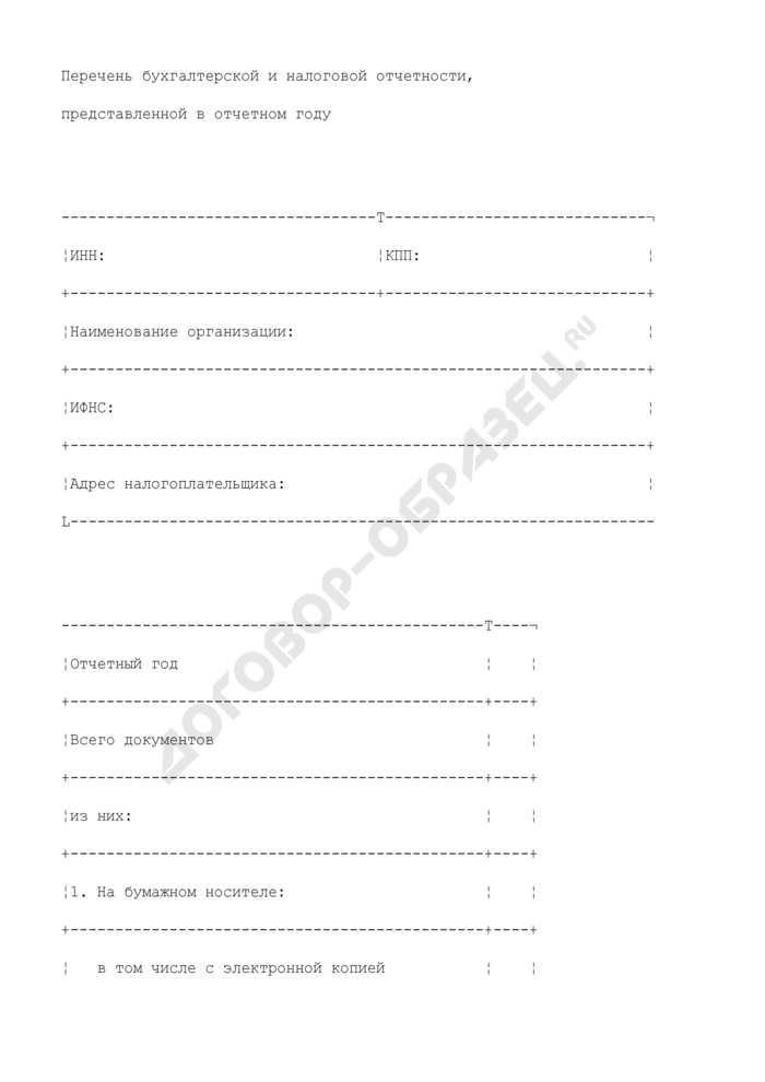 Перечень бухгалтерской и налоговой отчетности, представленной в отчетном году в налоговый орган. Страница 1