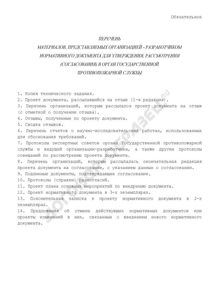 Перечень материалов, представляемых организацией - разработчиком нормативного документа для утверждения, рассмотрения (согласования) в орган Государственной противопожарной службы. Страница 1