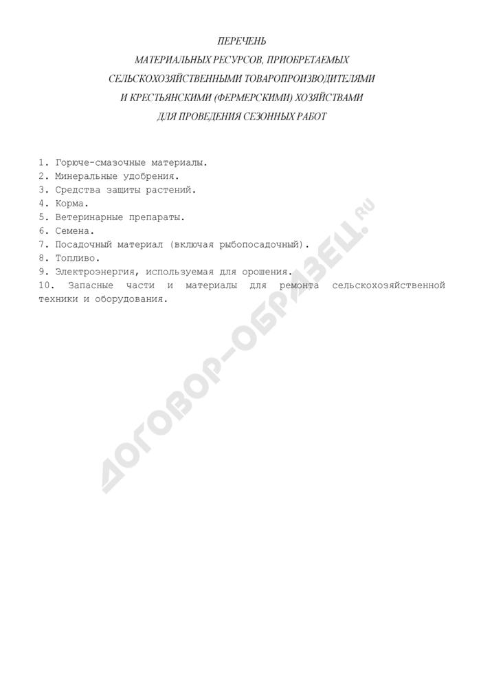 Перечень материальных ресурсов, приобретаемых сельскохозяйственными товаропроизводителями и крестьянскими (фермерскими) хозяйствами для проведения сезонных работ. Страница 1