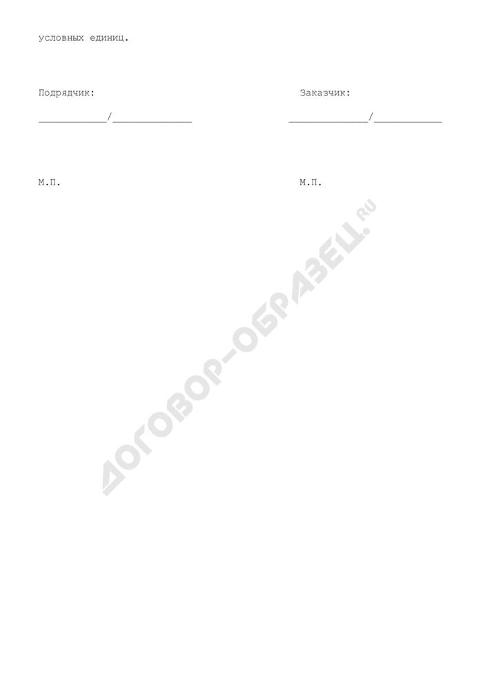 Перечень материалов, приобретаемых заказчиком для выполнения работ (приложение к договору подряда на изготовление изделия из комплектующих заказчика-нерезидента). Страница 2