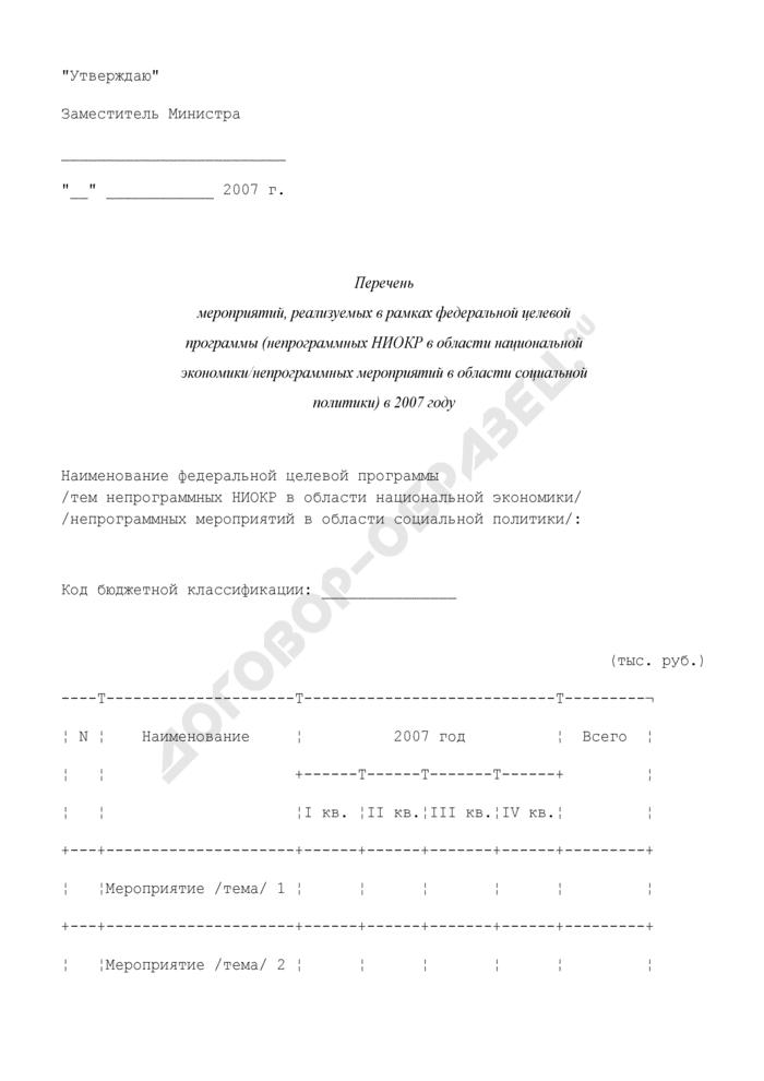 Перечень мероприятий, реализуемых в рамках федеральной целевой программы (непрограммных НИОКР в области национальной экономики/непрограммных мероприятий в области социальной политики). Страница 1