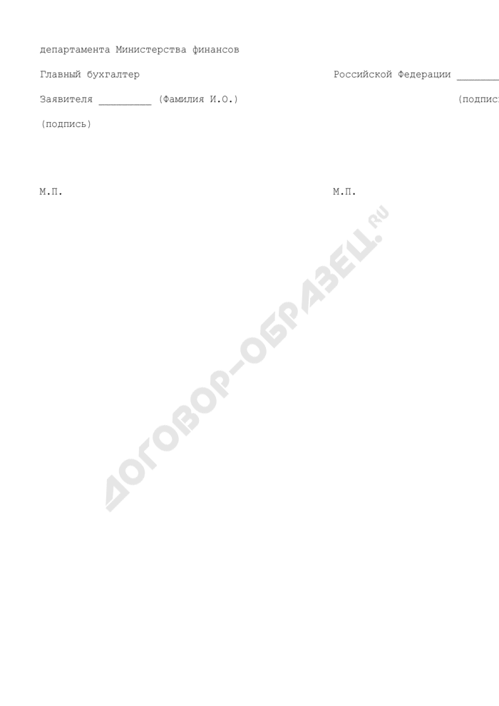 Перечень ввозимых (вывозимых) продуктов переработки природных алмазов (образец). Страница 2