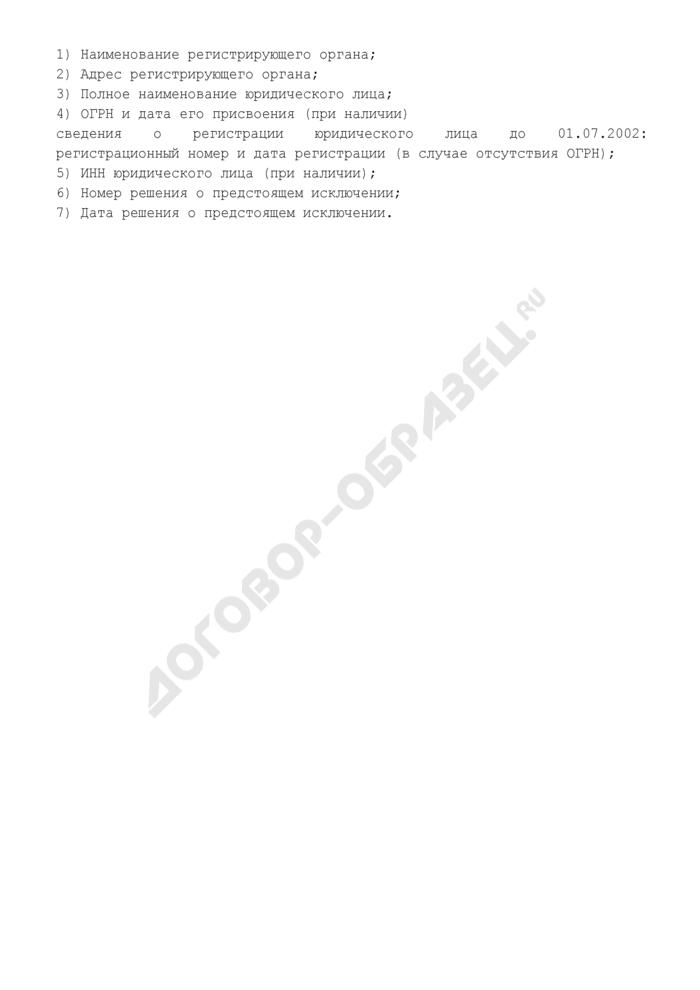 Перечень направляемых для публикации сведений о принятом решении о предстоящем исключении недействующего юридического лица из Единого государственного реестра юридических лиц. Страница 1