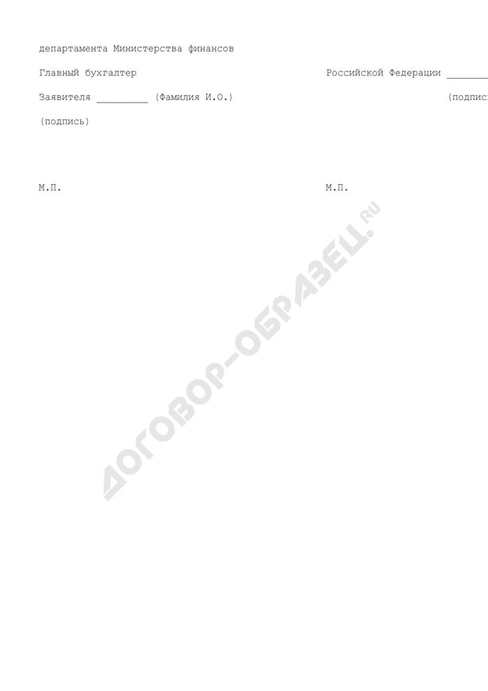 Перечень ввозимых (вывозимых) на переработку природных алмазов (образец). Страница 2