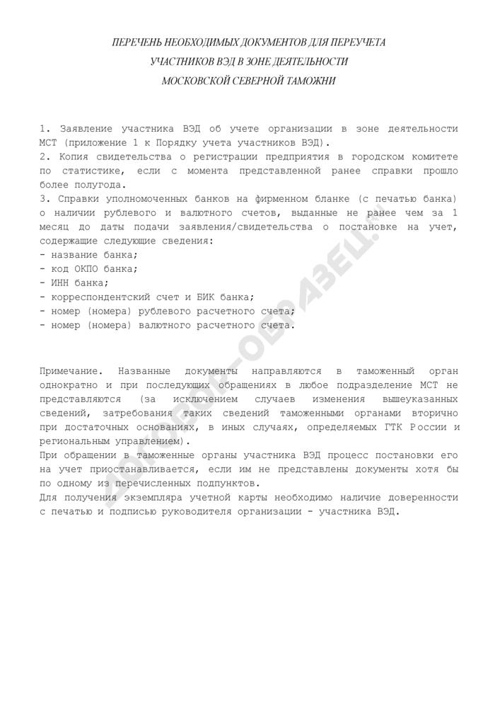 Перечень необходимых документов для переучета участников ВЭД. Страница 1