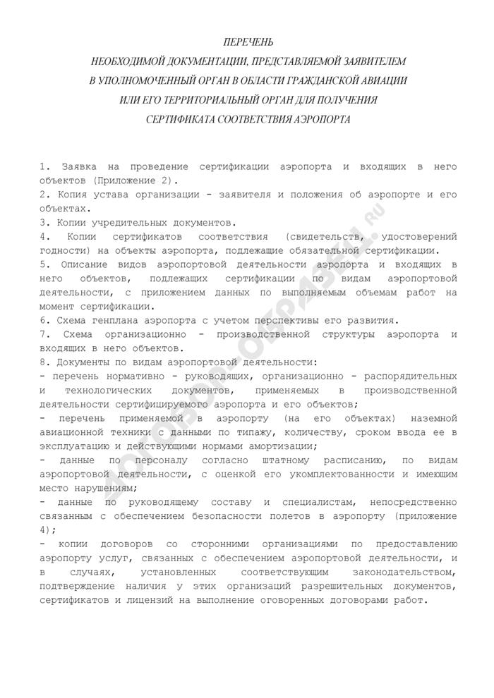 Перечень необходимой документации, представляемой заявителем в орган по сертификации аэропортов для получения сертификата соответствия аэропорта. Страница 1