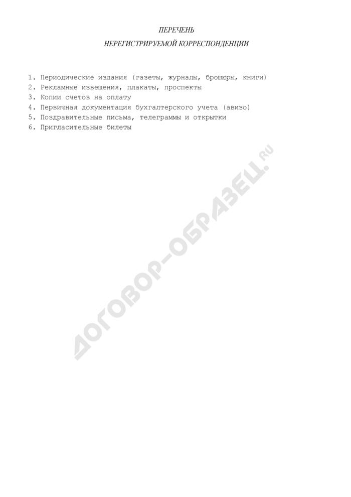 Перечень нерегистрируемой корреспонденции (в государственных органах управления образованием субъектов Российской Федерации). Страница 1