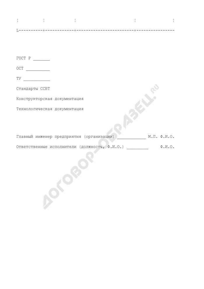 Перечень нормативной, конструкторской, технологической документации на выпускаемую продукцию и методы ее испытаний, требующей пересмотра в части обеспечения измерений, контроля, испытаний параметров качества продукции по предложению предприятия. Форма N 1. Страница 2