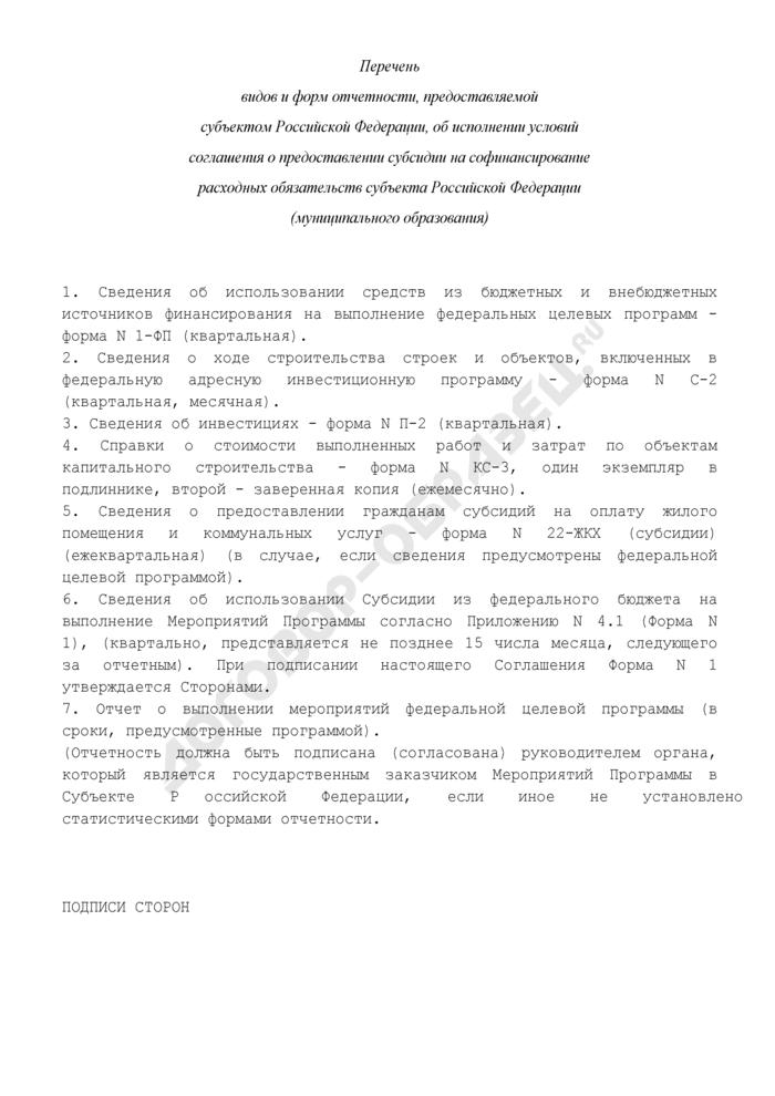 Перечень видов и форм отчетности, предоставляемой субъектом Российской Федерации, об исполнении условий соглашения о предоставлении субсидии на софинансирование расходных обязательств субъекта Российской Федерации (муниципального образования) (приложение к соглашению о предоставлении субсидии из федерального бюджета бюджету субъекта Российской Федерации на софинансирование расходных обязательств субъекта Российской Федерации (муниципальных образований) по реализации мероприятий федеральной целевой программы (подпрограммы)). Страница 1